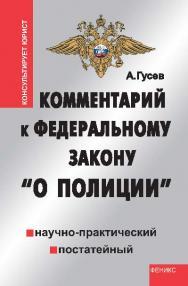 Комментарий к Федеральному закону «О полиции» (научно-практический, постатейный) ISBN 978-5-222-18781-4