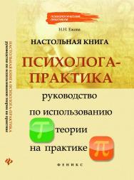 Настольная книга психолога-практика: руководство по использованию теории на практике ISBN 978-5-222-18786-9