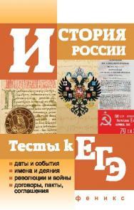 История России. Тесты к ЕГЭ ISBN 978-5-222-19061-6