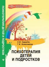 Психотерапия детей и подростков ISBN 978-5-222-19253-5