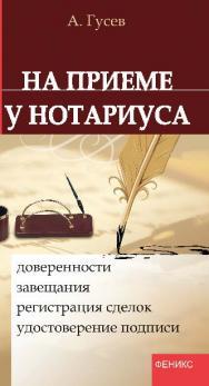 На приеме у нотариуса: доверенности, завещания, регистрация сделок, удостоверение подписи ISBN 978-5-222-19306-8