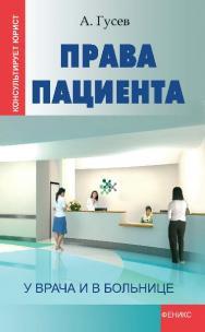 Права пациента: у врача и в больнице ISBN 978-5-222-19323-5