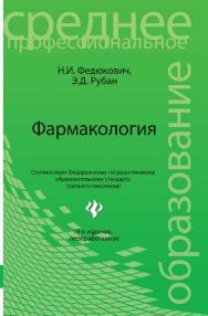 Фармакология ISBN 978-5-222-19935-0