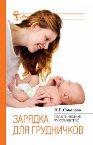 Зарядка для грудничков ISBN 978-5-222-20578-5