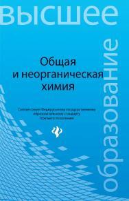 Общая и неорганическая химия ISBN 978-5-222-20674-4