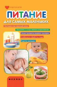 Питание для самых маленьких ISBN 978-5-222-20931-8