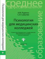 Психология для медицинских колледжей ISBN 978-5-222-21044-4