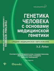 Генетика человека с основами медицинской генетики ISBN 978-5-222-21045-1