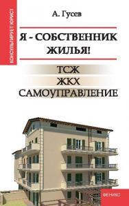 Я — собственник жилья! ТСЖ, ЖКХ, самоуправление ISBN 978-5-222-21093-2