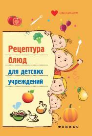 Рецептура блюд для детских учреждений ISBN 978-5-222-21314-8