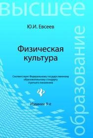 Физическая культура изд. 9.ое, стер. ISBN 978-5-222-21762-7