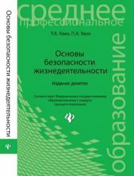 Основы безопасности жизнедеятельности ISBN 978-5-222-21938-6