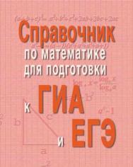 Справочник по математике для подготовки к ГИА и ЕГЭ ISBN 978-5-222-22079-5