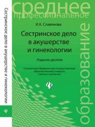 Сестринское дело в акушерстве и гинекологии ISBN 978-5-222-22197-6