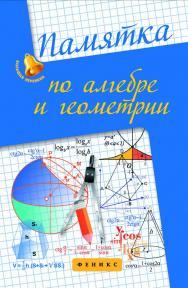 Памятка по алгебре и геометрии ISBN 978-5-222-22217-1