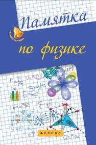 Памятка по физике ISBN 978-5-222-22489-2