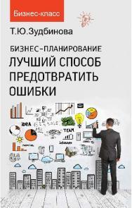 Бизнес-планирование: лучший способ предотвратить ошибки ISBN 978-5-222-22578-3