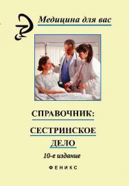 Справочник: сестринское дело ISBN 978-5-222-22740-4
