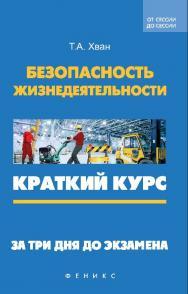 Безопасность жизнедеятельности : краткий курс. За три дня до экзамена ISBN 978-5-222-24678-8