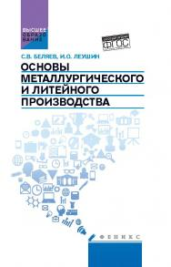 Основы металлургического и литейного производства ISBN 978-5-222-24740-2