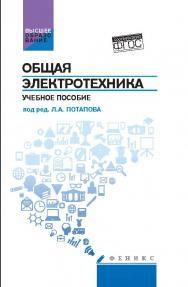 Общая электротехника ISBN 978-5-222-25720-3