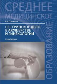 Сестринское дело в акушерстве и гинекологии ISBN 978-5-222-25721-0