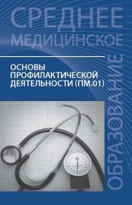 Основы профилактической деятельности (ПМ.01) ISBN 978-5-222-26387-7