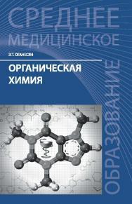 Органическая химия : учеб. пособие для медико-фармацевтических колледжей ISBN 978-5-222-26389-1
