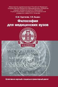 Философия для медицинских вузов (естественно-научный и социально-гуманитарный диалог) ISBN 978-5-222-26390-7
