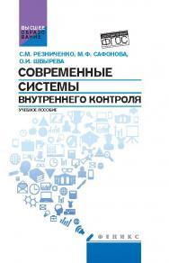 Современные системы внутреннего контроля ISBN 978-5-222-26486-7