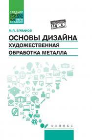 Основы дизайна. Художественная обработка металла ISBN 978-5-222-26696-0