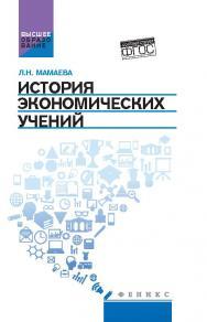 История экономических учений ISBN 978-5-222-27144-5