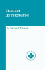 Организация деятельности аптеки ISBN 978-5-222-32923-8