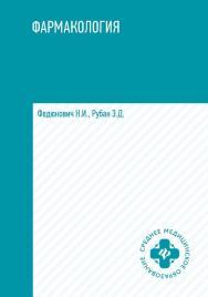 Фармакология : учебник. — Электрон, текстовые данные. — (Среднее медицинское образование) ISBN 978-5-222-35174-1