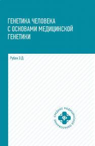 Генетика человека с основами медицинской генетики: учебник. — Электрон, текстовые дан.— (Среднее медицинское образование) ISBN 978-5-222-35177-2