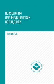 Психология для медицинских колледжей : учебник . — Электрон, текстовые дан. — (Среднее медицинское образование) ISBN 978-5-222-35178-9