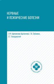 Нервные и психические болезни : Учебное пособие. — (Среднее медицинское образование) ISBN 978-5-222-35190-1