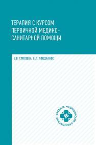 Терапия с курсом первичной медико-санитарной помощи ISBN 978-5-222-33155-2