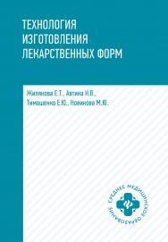 Технология изготовления лекарственных форм ISBN 978-5-222-3522-7
