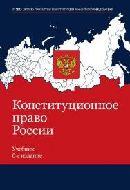 Конституционное право России: учебник для студентов вузов ISBN 978-5-238-02487-5