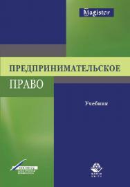 Предпринимательское право: учебник для студентов вузов, обучающихся по специальности «Юриспруденция» ISBN 978-5-238-02504-9