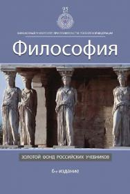 Философия ISBN 978-5-238-02531-5