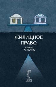 Жилищное право: учебник для студентов вузов, обучающихся по специальности 030501 «Юриспруденция» ISBN 978-5-238-02570-4