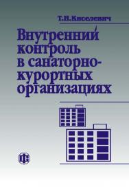Внутренний контроль в санаторно-курортных организациях ISBN 978-5-279-02623-4