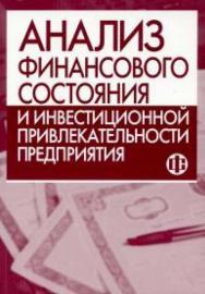 Анализ финансового состояния и инвестиционной привлекательности предприятия ISBN 978-5-279-02645-6
