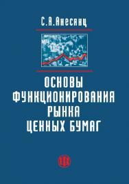 Основы функционирования рынка ценных бумаг ISBN 978-5-279-02690-6
