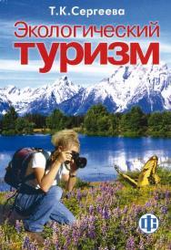 Экологический туризм ISBN 978-5-279-02819-1