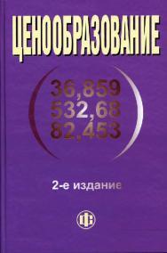 Ценообразование ISBN 978-5-279-03282-2