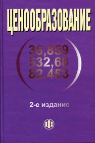 Ценообразование: учеб. пособие ISBN 978-5-279-03282-2