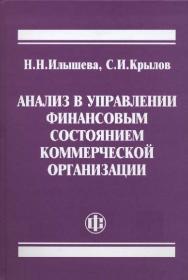 Анализ в управлении финансовым состоянием коммерческой организации ISBN 978-5-279-03304-1